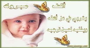 صورة رسالة تهنئة بالمولود , مقولات التهاني الرائعه