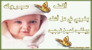 رسالة تهنئة بالمولود , مقولات التهاني الرائعه