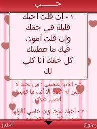 رسائل حب للمتزوجين , اقوي رسالة حب للزوجه