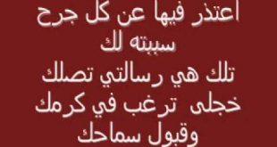 صورة كلمات اعتذار قويه , شعر للتعبير عن الندم