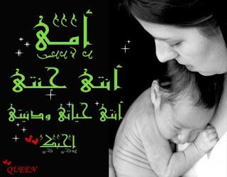 بالصور رسائل عن الام , مسجات في حب امي 1391 3