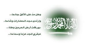 كلمات للوطن السعودي , مقالات عن الوطن