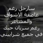 صور وكلمات عتابة , حكم عن العتاب