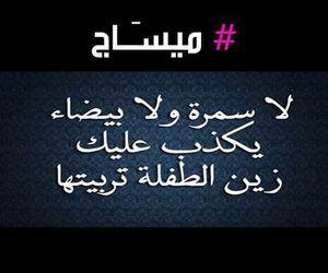 بالصور صور وكلمات عتابة , حكم عن العتاب 1412 2