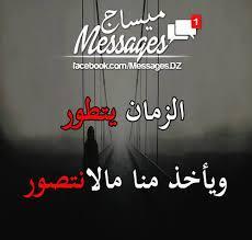 بالصور صور وكلمات عتابة , حكم عن العتاب 1412 4