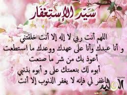رسائل دينيه قصيره , اجمل مسدجات اسلامية