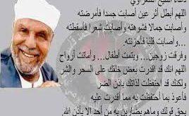 صور كلمات الشيخ الشعراوى , اجمل ما قال الشعراوي