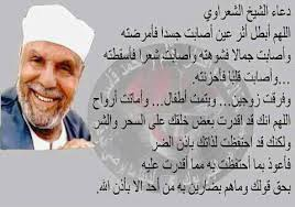 بالصور كلمات الشيخ الشعراوى , اجمل ما قال الشعراوي