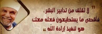 بالصور كلمات الشيخ الشعراوى , اجمل ما قال الشعراوي 1425
