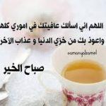 مسجات صباحية , عبارات للصباح و المساء