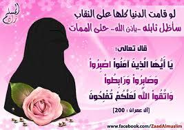 بالصور صور عن الحجاب , احلي صور محجبات 1482 5