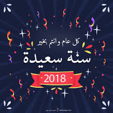 بالصور صور عن العام الجديد , خلفيات عام 2019 1486 8