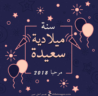 بالصور صور عن العام الجديد , خلفيات عام 2019 1486 9