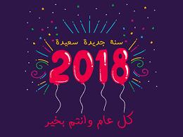 صوره صور عن العام الجديد , خلفيات عام 2018