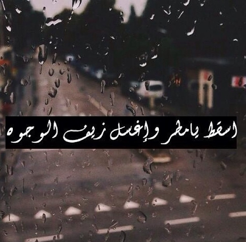 بالصور صور عن الامطار , اجمل صورة للمطر 1491 2