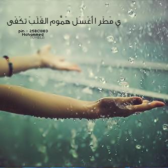 بالصور صور عن الامطار , اجمل صورة للمطر 1491