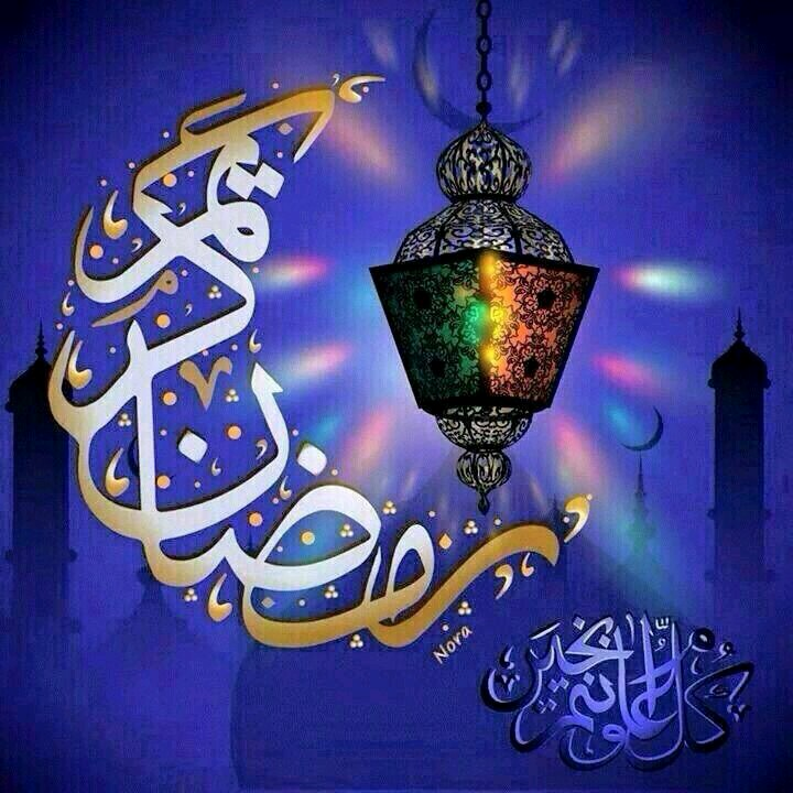 بالصور صور رمضان كريم , خلفيات لشهر الصيام 1543 2