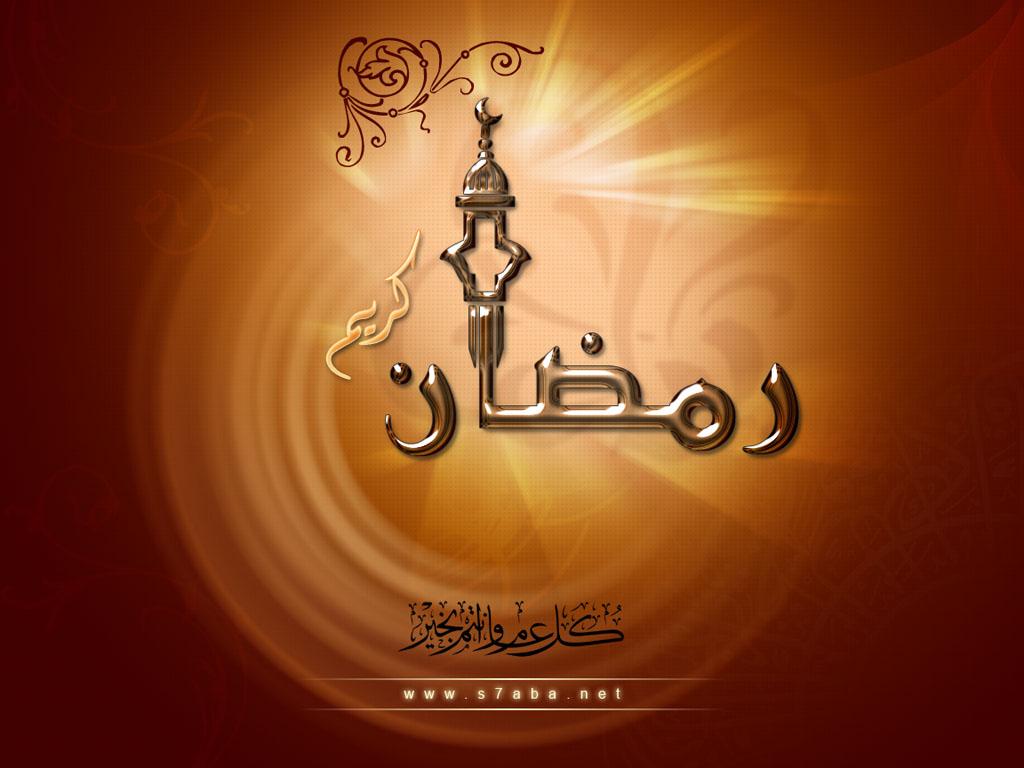 بالصور صور رمضان كريم , خلفيات لشهر الصيام 1543 3