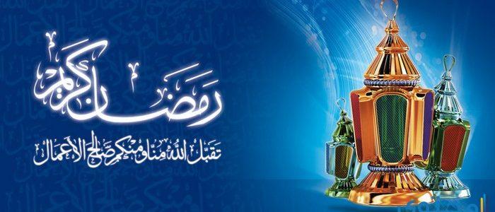بالصور صور رمضان كريم , خلفيات لشهر الصيام 1543 4