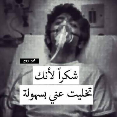 بالصور صور حزينه جدا , كلمات وعبارات حزن مصورة 1551 8