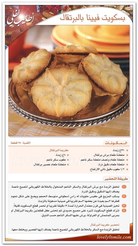 بالصور وصفات حلويات بالصور , احلى واسهل الحلوى 1580 3