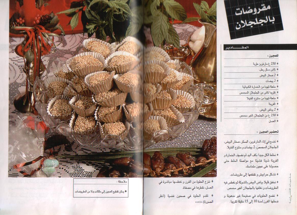 بالصور وصفات حلويات بالصور , احلى واسهل الحلوى 1580 5