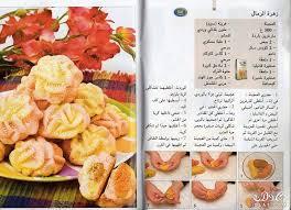بالصور وصفات حلويات بالصور , احلى واسهل الحلوى 1580 6