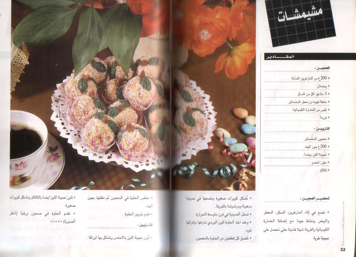 بالصور وصفات حلويات بالصور , احلى واسهل الحلوى 1580 8