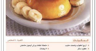بالصور وصفات حلويات بالصور , احلى واسهل الحلوى 1580 9 310x165