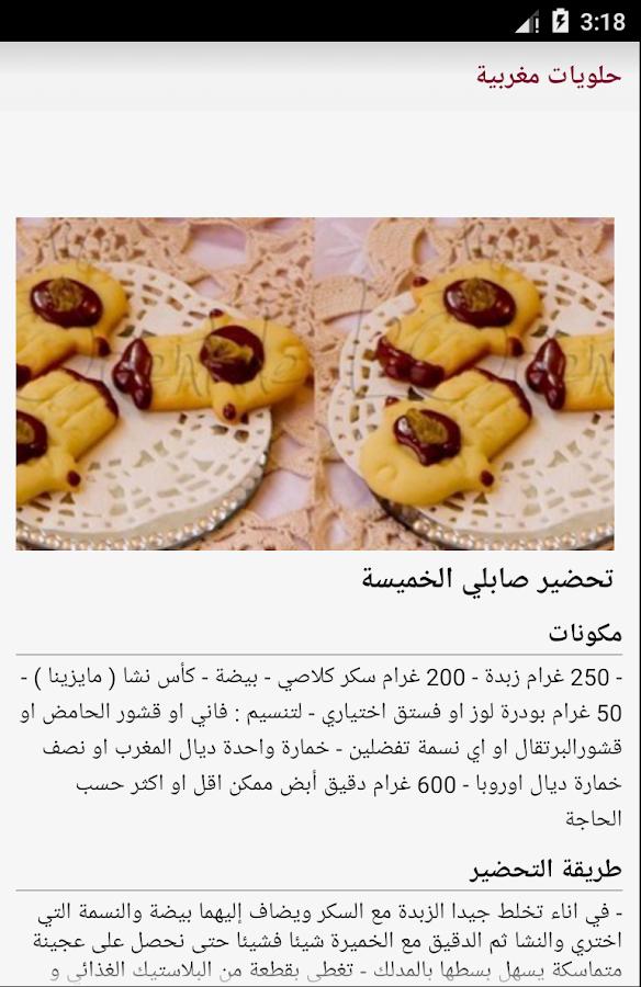 بالصور وصفات حلويات بالصور , احلى واسهل الحلوى 1580