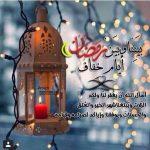 صور رمضان جديده , اجمل صورة لشهر الصيام