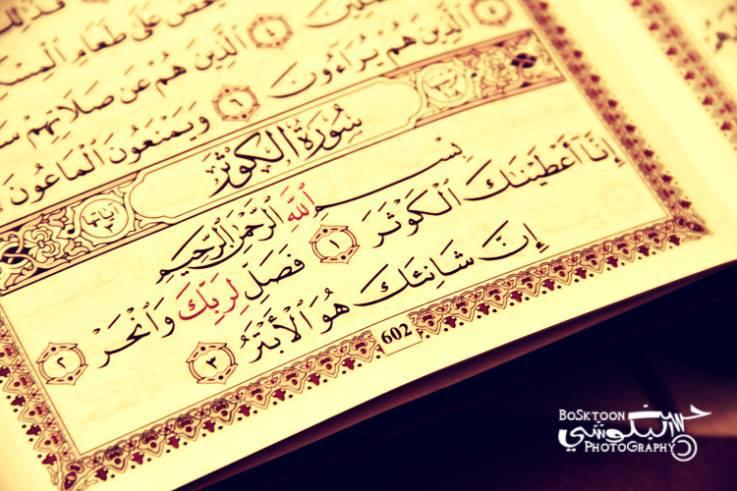 بالصور صور القران الكريم , اروع خلفيات اسلامية 1663 4