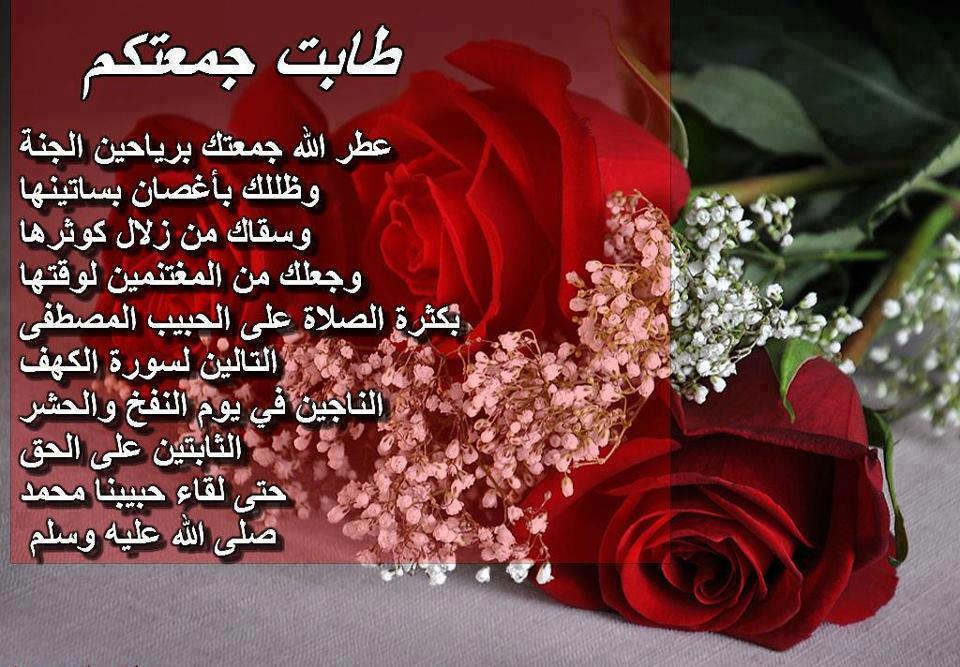 بالصور صور عن الجمعه , ادعية وبطاقات جمعة مباركة 1678 1