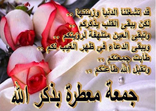 بالصور صور عن الجمعه , ادعية وبطاقات جمعة مباركة 1678 3