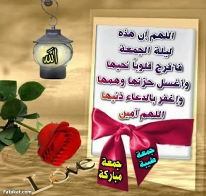 بالصور صور عن الجمعه , ادعية وبطاقات جمعة مباركة 1678 4