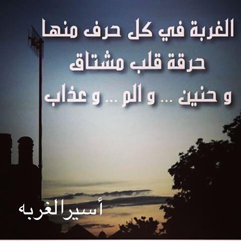 بالصور صور عن الغربه , معبر ومحزن عن الغربه 1756 1