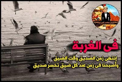 بالصور صور عن الغربه , معبر ومحزن عن الغربه 1756 2