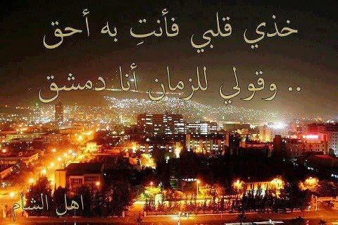 صوره صور عن الشام , كلمات عن اجمل بلد