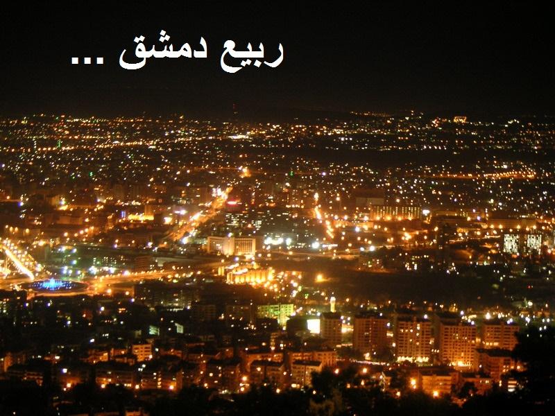 بالصور صور عن الشام , كلمات عن اجمل بلد 1777 2