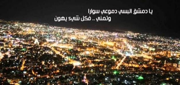 بالصور صور عن الشام , كلمات عن اجمل بلد 1777 5