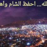 صور عن الشام , كلمات عن اجمل بلد