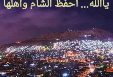 صور صور عن الشام , كلمات عن اجمل بلد