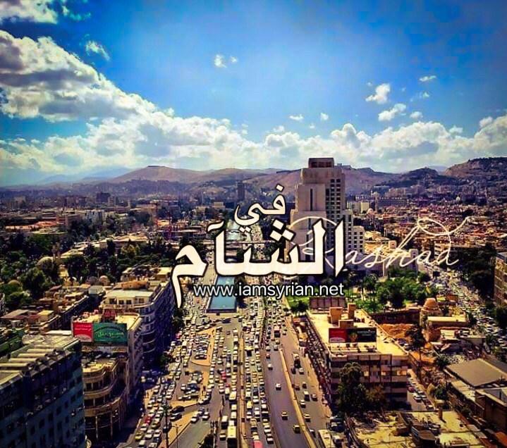 بالصور صور عن الشام , كلمات عن اجمل بلد