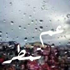 بالصور صور صباح المطر , صور عن المطر 1809 10