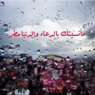 بالصور صور صباح المطر , صور عن المطر 1809 9