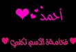بالصور صور باسم احمد , خلفيات اسم احمد 1814 1 110x75