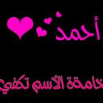 صور باسم احمد , خلفيات اسم احمد