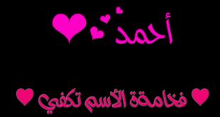 صوره صور باسم احمد , خلفيات اسم احمد