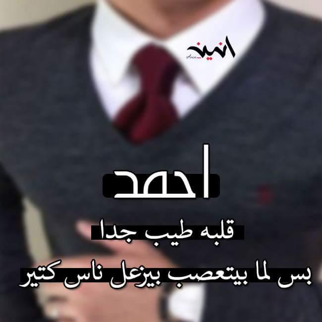 بالصور صور باسم احمد , خلفيات اسم احمد 1814 1