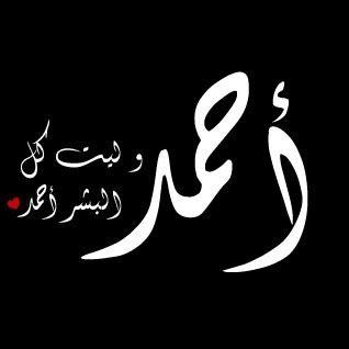 بالصور صور باسم احمد , خلفيات اسم احمد 1814 3